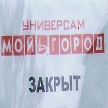 Фото Mobus.com