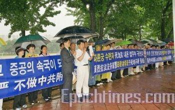 Корейская ассоциация Фалунь Дафа осуждает решение Министерство юстиции Кореи о высылке практикующих Фалуньгун в Китай, в угоду китайскому режиму. Фото: Великая Эпоха