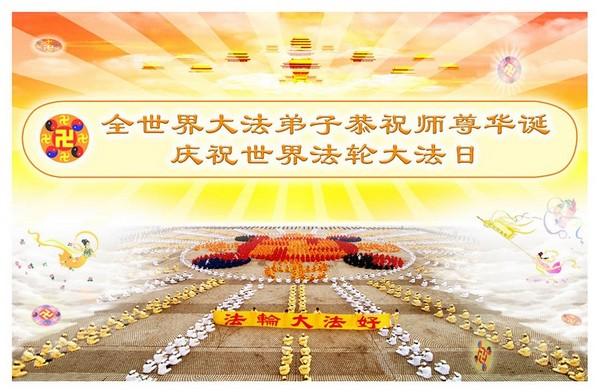 Открытки ко Всемирному Дню Фалунь Дафа присланные из Китая. Фото с minghui.org