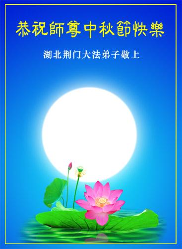 Праздничными открытками последователи Фалуньгун поздравляют основателя Фалуньгун г-на Ли Хунчжи с праздником «Середины осени». Фото с minghui.org