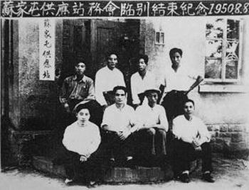 Восемь постоянных сотрудников станции военных поставок Суцзятунь в 1950 году. Фото: с minghui.org