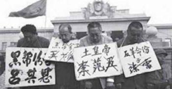 Публичное унижение, как способ запугивания населения, было частым явлением во время «Культурной революции». Фото: Boxun.com