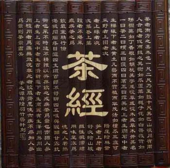Написанный на бамбуковых дощечках «Чайный канон». Фото с epochtimes.com