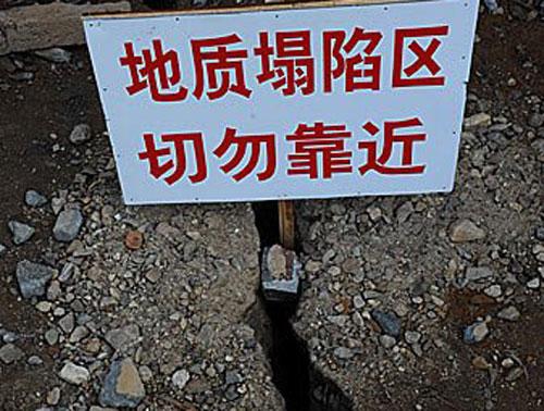 Надпись на табличке: Район проваливания почвы, не подходить близко. Посёлок Гокуан провинции Хунань. Фото с epochtimes.com