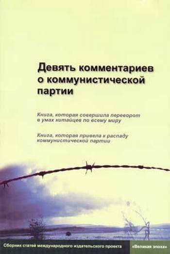 Книга «Девять комментариев о коммунистической партии»