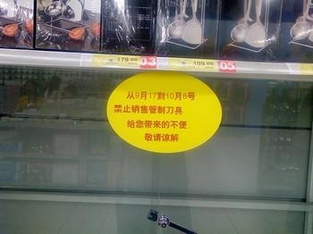 Табличка в пекинском супермаркете: «С 17 сентября по 8 октября запрещена реализация режущих инструментов. Извините за принесённые неудобства». Фото с epochtimes.com