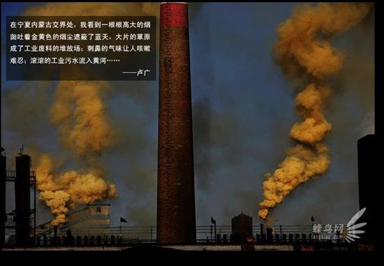 «На границе провинции Нинся и Внутренней Монголии, я увидел высокую трубу, испускающую зловонный жёлтый дым, который застилал всё небо. Вокруг завода широкие луга стали местом промышленных отходов. Невыносимое зловоние вызывает кашель. Большой поток промышленных сточных вод устремляется прямо в Хуанхэ (Желтая река) ...». Фото: Лу Гуан