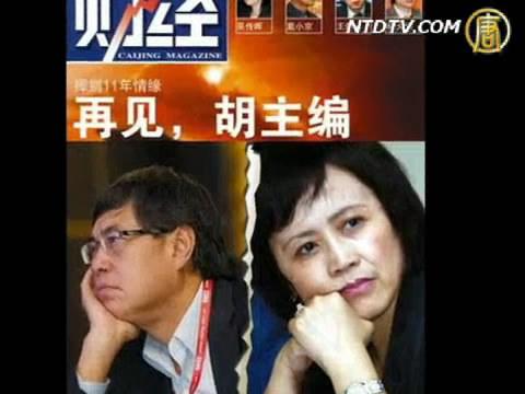 Фото: телеканал NTD.