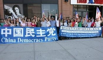 Более 100 активистов китайской демократической партии напротив китайского консульства провели митинг с требованием освободить Се Чжанфа. Нью-Йорк. 30 июня 2009 год. Фото: China Democracy Party World Union