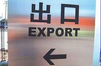 За первые три квартала 2009 года сумма экспорта в Китае снизилась на 21,3%. Фото с epochtimes.com