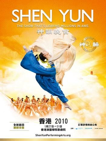 Рекламный плакат выступлений Shen Yun в Гонконге