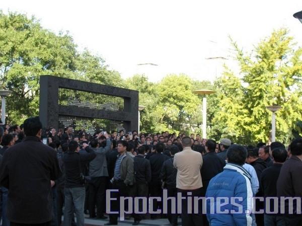 Акция протеста банковских служащих. Пекин. 26 октября 2009 год. Фото с epochtimes.com