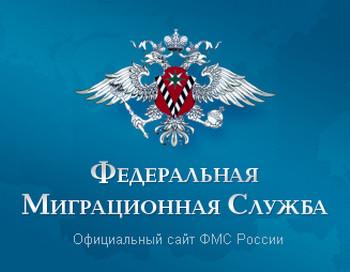 Фото: C сайта fms.gov.ru