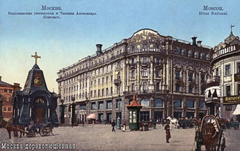 Гостиница «Националь» (фото до 1917 г.). Фото: С сайта retromoscow.livejournal.com