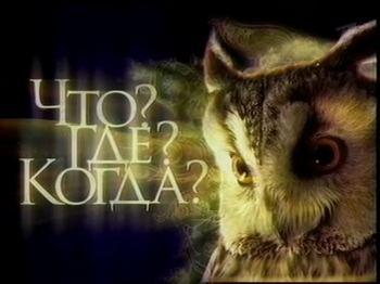 Жизнь, Что? Где?, Когда? The Six , Шестеро. Фото с сайта sostav.ru