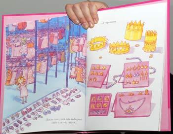Страница из книги «Так поступают принцессы».  Фото: Юлия Цигун/Великая Эпоха