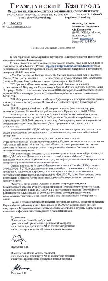 Открытое письмо правозащитной организации «Гражданский контроль» министру юстиции А.В. Коновалову. Фото: Великая Эпоха (The Epoch Times)