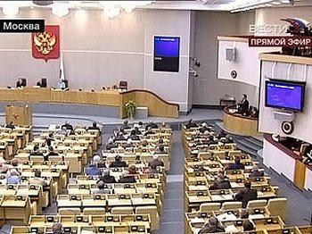 Депутаты сочли документ