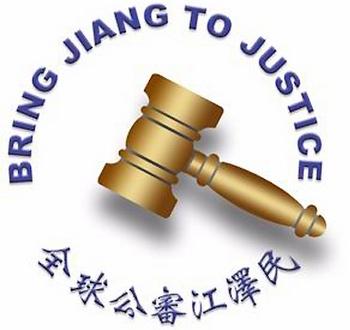 «Всемирный суд над Цзян Цзэминем». На бывшего лидера китайской компартии Цзян Цзэминя подано более 50 исков в разных странах. Его обвиняют в геноциде и преступлениях против человечности. Фото The Epoch Times