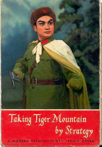 Обложка книги «Взятие Тигровой Горы стратегией» с подзаголовком «Современная революционная пекинская опера». Фото с сайта theepochtimes.com