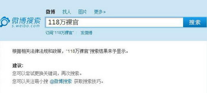 Результат поиска для «1.18 миллиона голых чиновников» на sina.com.cn. В сообщении сказано: «Из-за правового регулирования и политики результат поиска не может быть показан». Фото: Великая Эпоха (The Epoch Times)