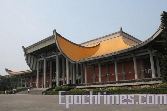 Мемориальный комплекс Сунь Ятсена в городе Тайбэе. Фото: The Epoch Times