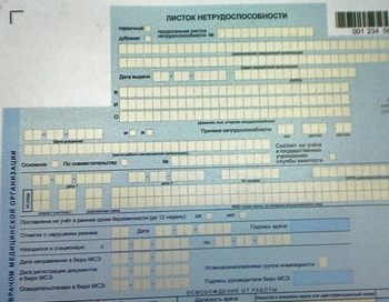 Электронные больничные листы опробуют в Москве и Татарстане. Фото с сайта blogs-master.ru