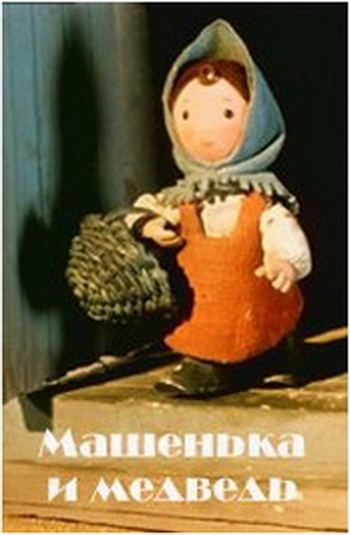 Постер к мультфильму «Машенька и Медведь». Фото: ivi.ru