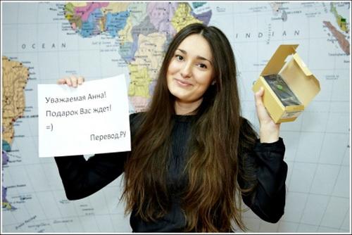 Агентство «Перевод.РУ» поздравляет Анну. Фото с сайта perewod.ru