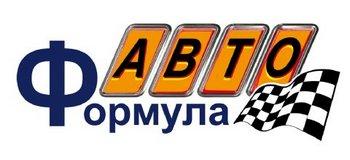 Выставка  Фестиваль «Формула АВТО» открывается в Нижнем Новгороде. Фото с drive2.ru