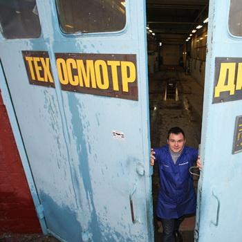 Пункт проведения технического осмотра автомобилей. Фото РИА Новости