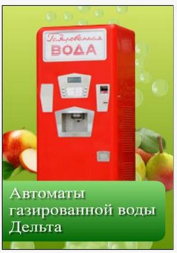 Приобретать б/у автоматы нужно только у компаний с достойной репутацией и опытом в работе с б/у техникой. Фото: Vendbay.ru