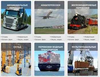 G-TIR.com - это территория широкой информативной базы, которая поможет стать Вашему бизнесу на новый уровень, качественно улучшив процесс транспортировки любого товара. Фото: G-TIR.com