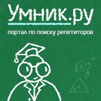 Чтобы найти хорошего преподавателя по физике в Москве, зайдите на сайт Umnik.ru и выберите специалиста с учетом имеющихся требований. Фото: Uumnik.ru