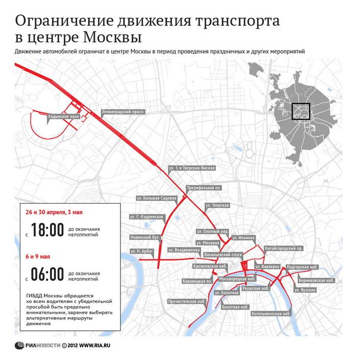 Ограничение движения транспорта в центре Москвы