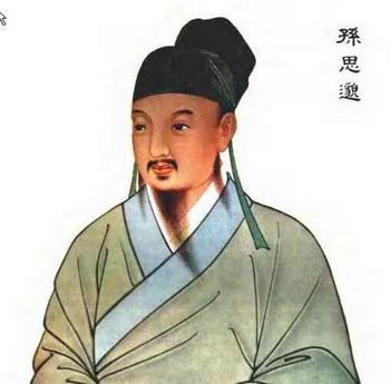 Лекари Древнего Китая обладали сверхспособностями. На фото известный китайский лекарь Сунь Сымяо
