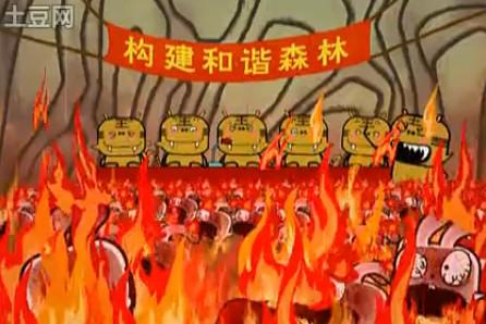 Кадры из мультфильма о кроликах. Тигры напоминают коммунистических чиновников. Вверху лозунг с подтекстом: «Построим гармоничный лес». В огне горят кролики – простые люди в Китае