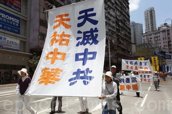Шествие, посвящённое демократическим реформам и избавлению от влияния коммунистического режима КНР. Гонконг. 1 июня 2010 год. Фото: The Epoch Times