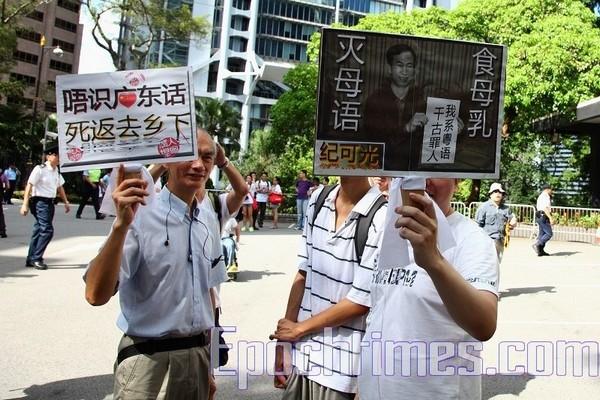 Акция в защиту кантонского диалекта в Гуанчжоу. Фото: The Epoch Times