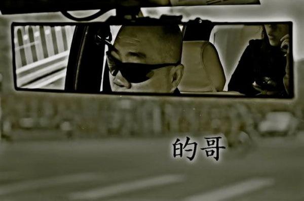 «Бдительный» таксист в Пекине. Фото: kanzhongguo.com