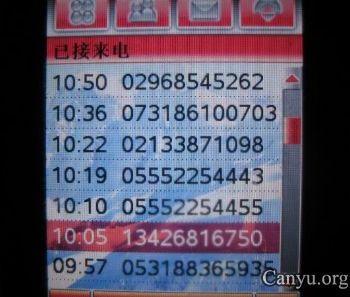 Фото экрана мобильного телефона профессора Суня Вэнькуана, на котором видна периодичность и звонков. Фото с peacehall.com