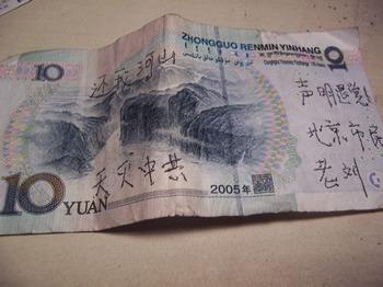 Надпись на китайских деньгах: «Небо уничтожит Коммунистическую партию Китая». Фото: epochtimes.com
