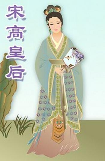 Императрица Гао династии Сун.Фото с epochtimes.com
