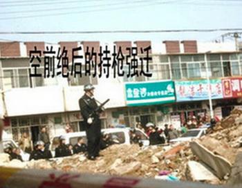 Полиция обеспечивает порядок во время насильственного сноса  дома в городе Пинду провинции Шаньдун. Фото: Rights Protection Net