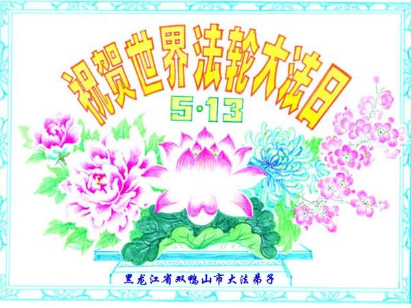 Открытки, посвящённые Всемирному дню Фалунь Дафа. 2010 год