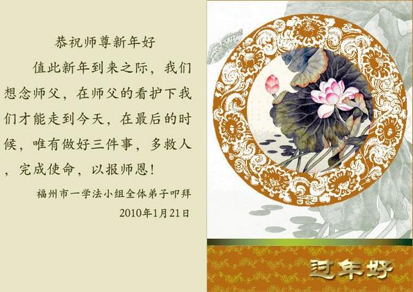 Поздравление на китайском языке 11