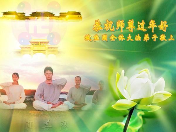 Поздравительные открытки от последователей Фалуньгун своему Учителю. Китайский новый год. 14 февраля 2010 год. Фото с minghui.org