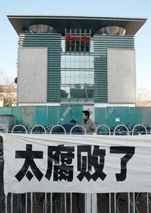 В Китае продолжает процветать коррупция. Надпись на плакате «Слишком коррумпированы». Фото: China Photos/Getty Images