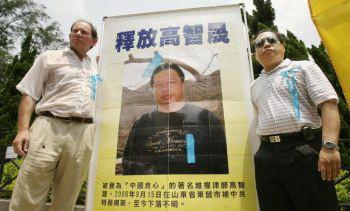 Эдвард МакМиллан-Скотт, вице-президент Европейского парламента  с законодателем   Альбертом Хо рядом с портретом заключенного адвоката-правозащитника Гао Чжишена   Гонконге, 26 августа 2006 года. Фото: Майк Кларк / AFP / Getty Images