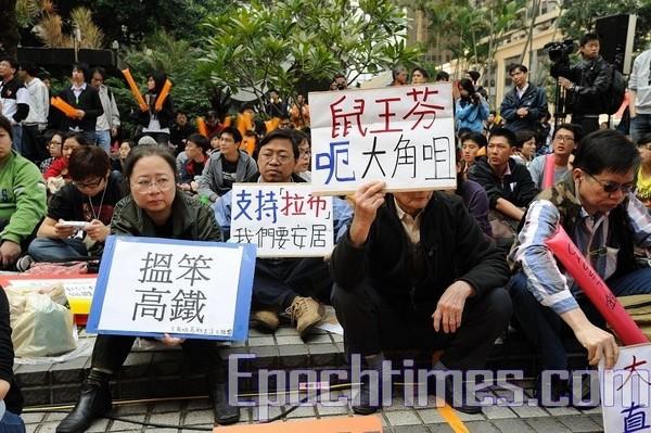 Жители Гонконга протестуют против строительства железной дороги Гуанчжоу-Гонконг. Фото: The Epoch Times